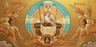 Ікона Святого Духа