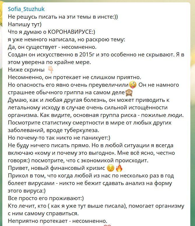 Пост Софії Стужук