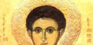 Ікона Святий Филип