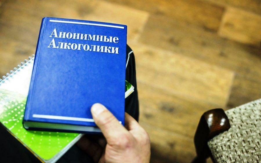 Програмна книга спільноти АА