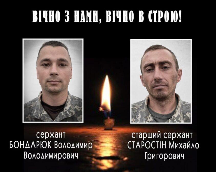 Володимир Бондарюк і Михайло Старостін