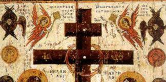 Хрест Господній - надія і допомога християн