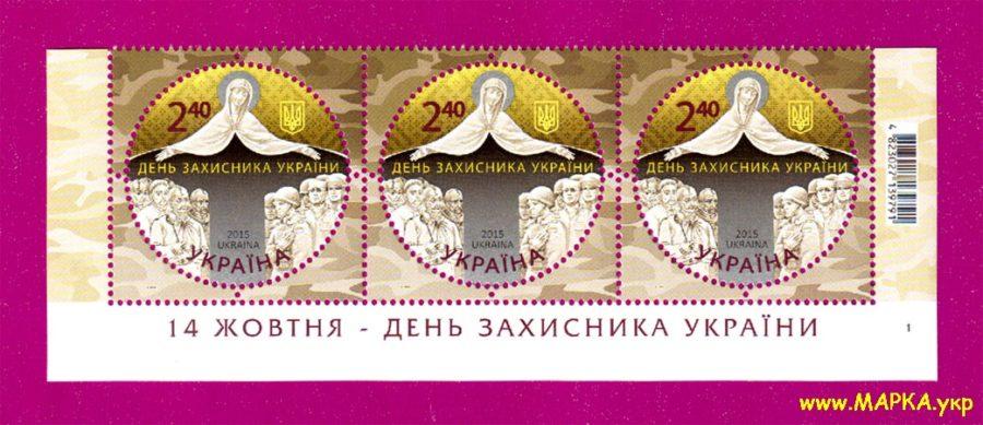 Поштоа марка День захисника України