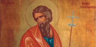 Ікона Андрія Первозваного