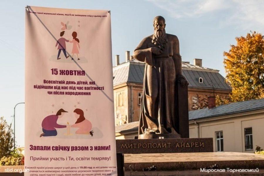 Акцію проведуть біля памятника Митрополиту А.Шептицькому