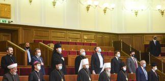 Релігійні діячі України взяли участь у засідання Верховної Ради України