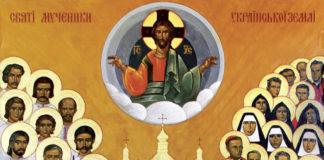 Святі новомученики УГКЦ