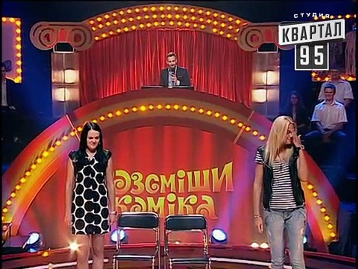 """Леся Нікітюк з подругою на шоу """"Розсміши коміка"""""""