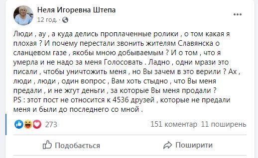 Пост Нелі Штепи в Фейсбук