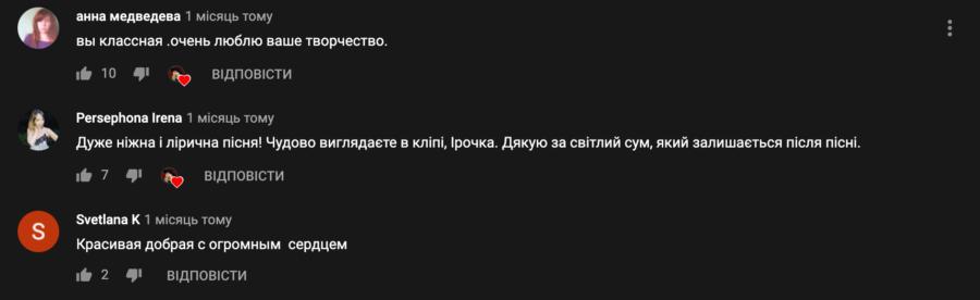 Коментарі фоловерів з YouTube-каналу співачки