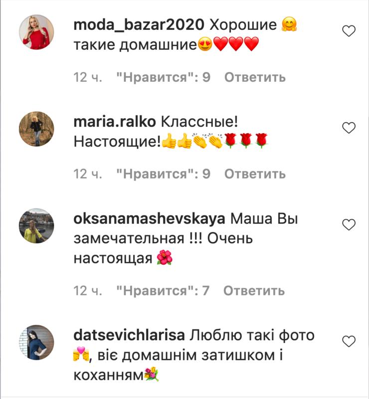Коментарі фоловері аід публікацією телеведучої