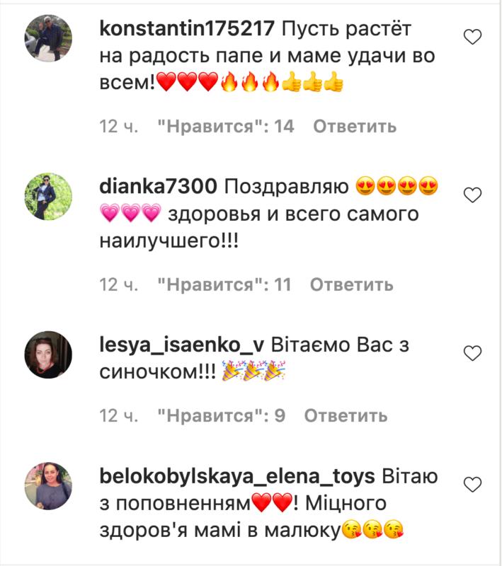 Коментарі підписників Григорія Решетника