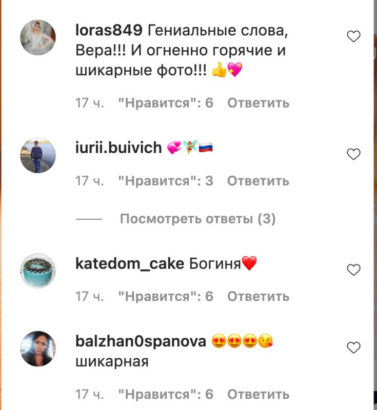 Коментарі фоловерів під публікацією Віри Брежнєвої