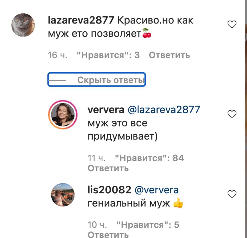 Відверті коментарі фоловеріа під фото Віри Брежнєвої