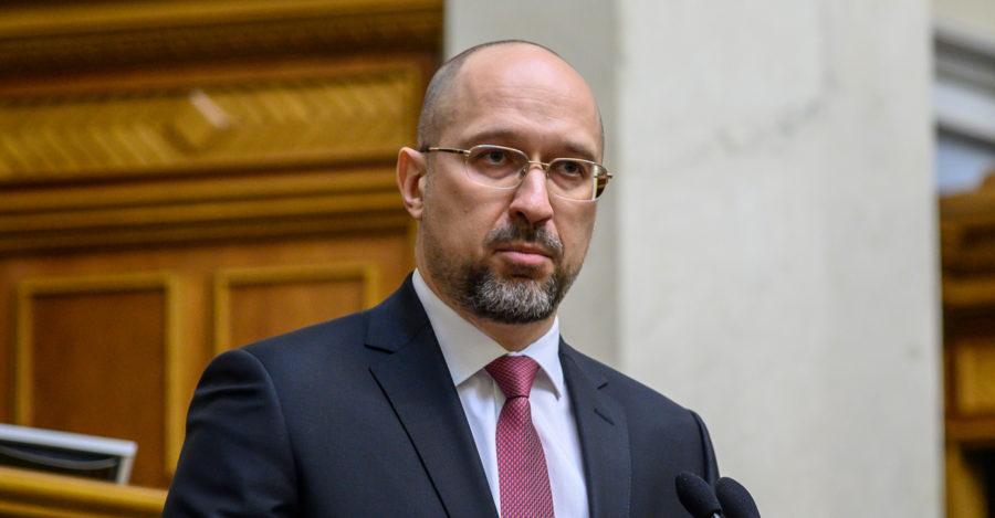 Прем'єр міністр України Денис Шмигаль