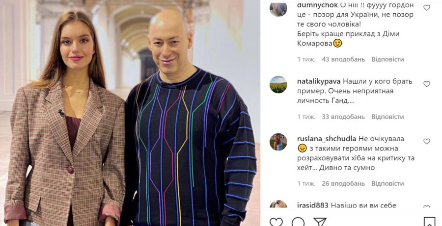 Скрін з Instagram Олександри