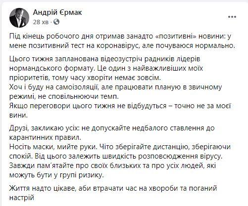Пост Єрмака в Facebook