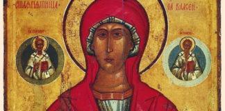 Свята мучениця Параскева П'ятниця