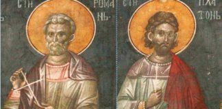 Ікона св.Платон і св.Роман