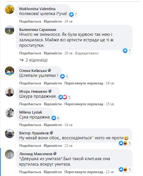 Коментарі користувачів соцмереж
