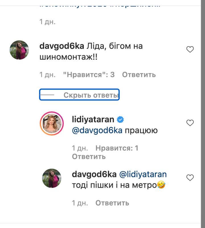 Коментарі під фото Лідії Таран