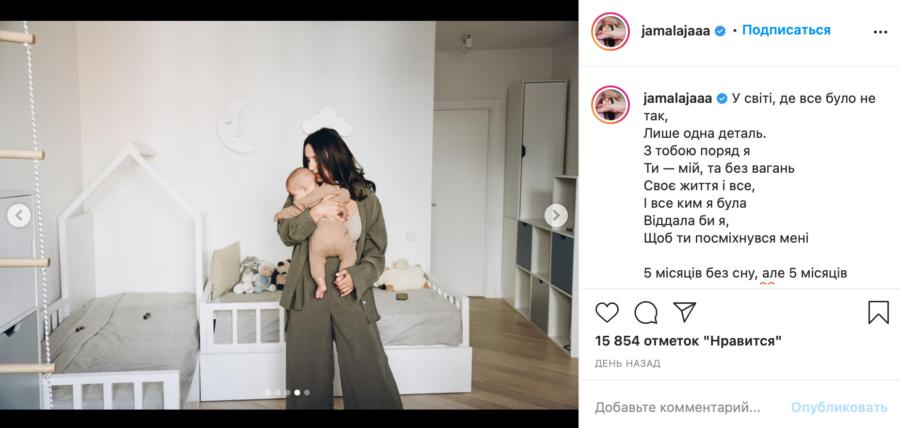 Джамала опубліковала зворушливі фото у своєму Instagram