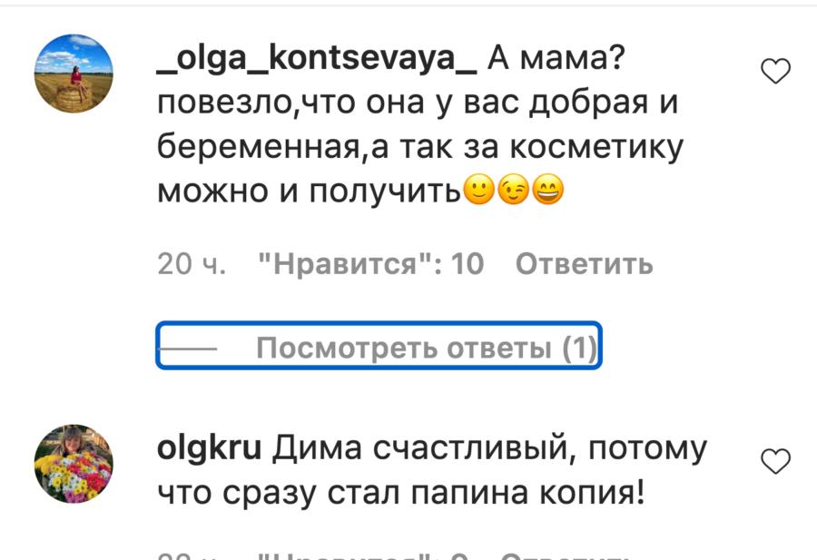 Коментарі фоловерів під публікацією Григорія