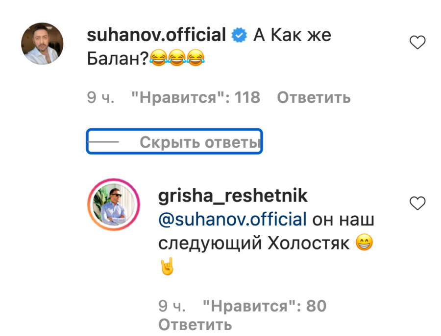 Фоловери коментують публікаю Григорія Решетняка