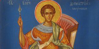 Святий великомученик Дмитро Мироточець