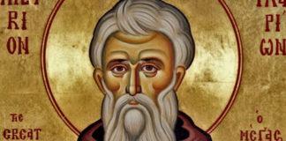 Святий преподобний Іларіон Великий