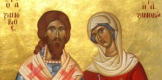 Святі мученики Зиновій і Зиновія, його сестра