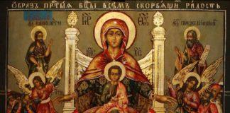 Ікона Всіх скорбних Радість