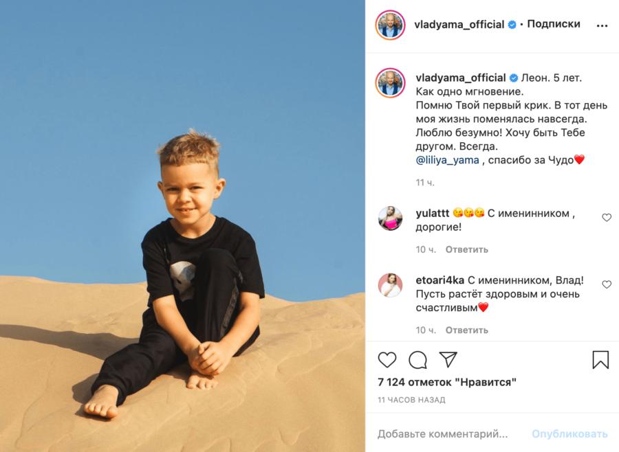 Влад Яма привітав сина у своїй соціальній мережі