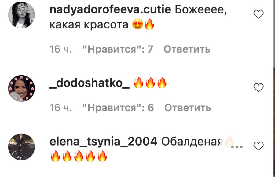 Фоловери коментують публікацію в соціальній мережі Наді Дорофєєвой