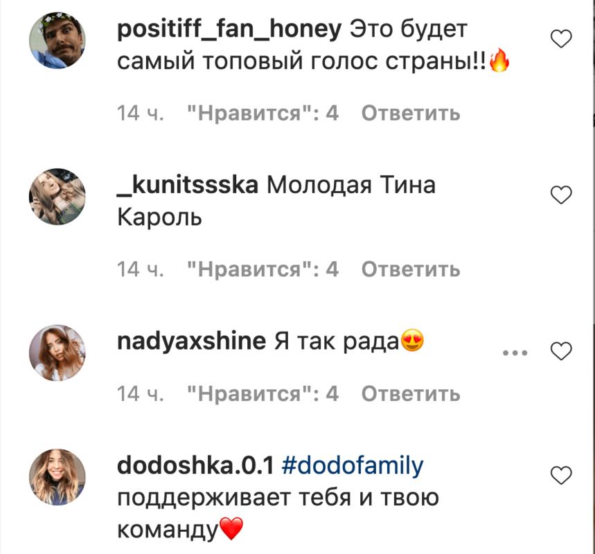 Коментарі підписників Наді Дорофеєвої