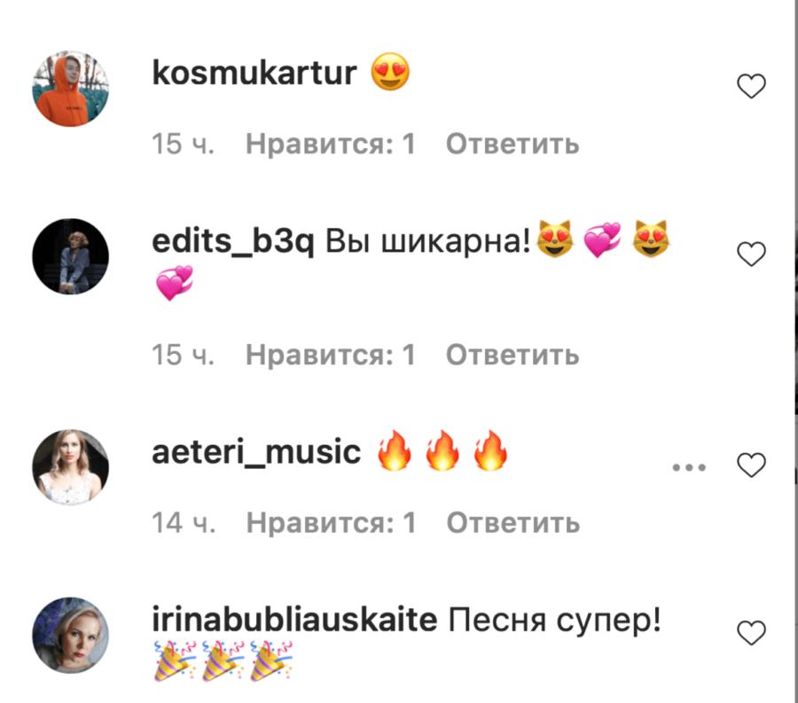 Коментарі підписників під публікацією співачки