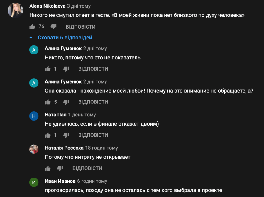 Коментарі прихильників під інтерв'ю