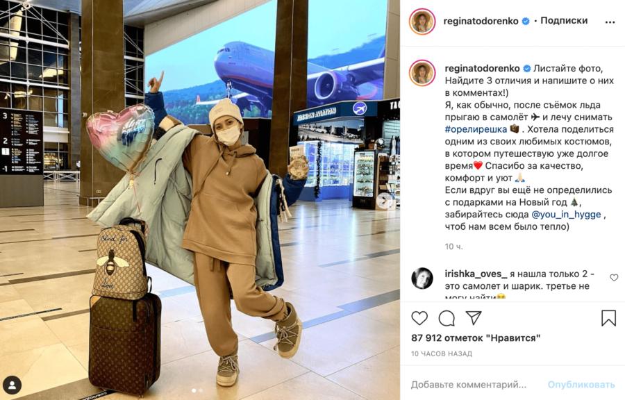 Регіна Тодоренко опублікувала фото в своїй соціальній мережі