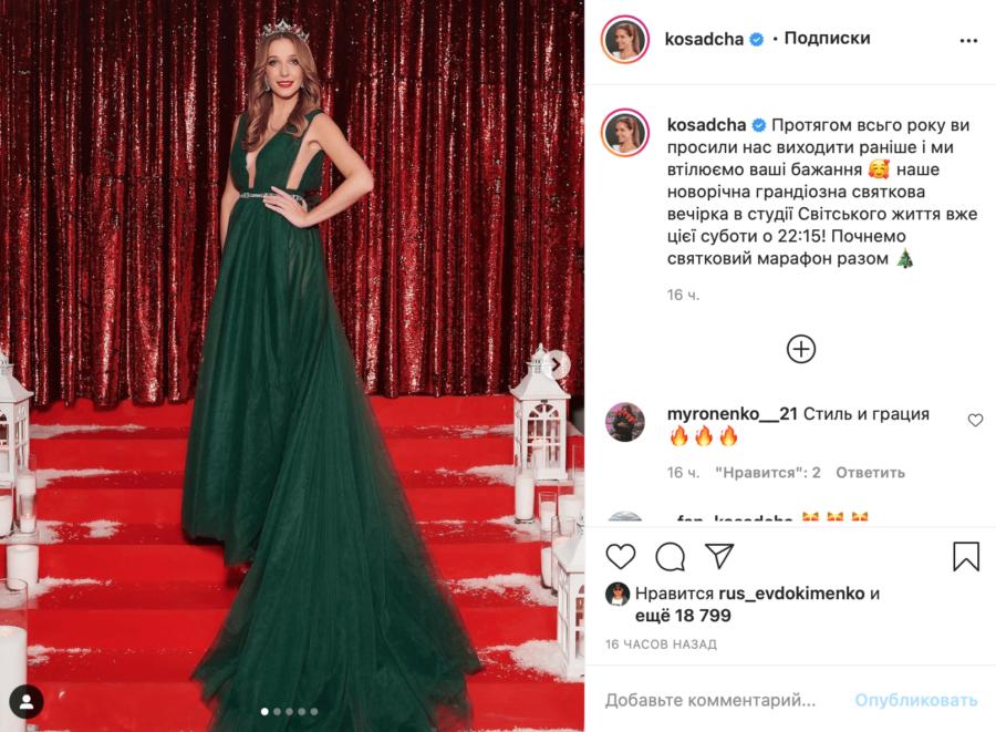 Катя Осадча опублікувала нову світлину у своїй соціальній мережі