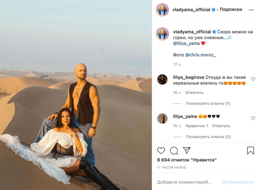 Влад Яма опублікував світлину з фотосесії в пустелі у своїй соціальній мережі