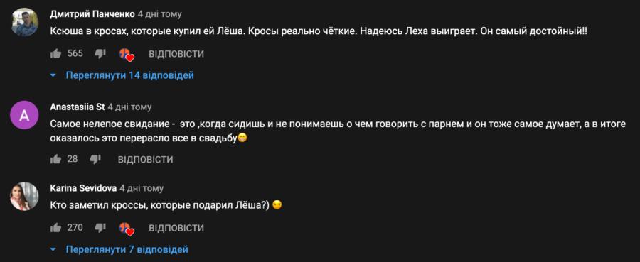 Коментарі глядачів