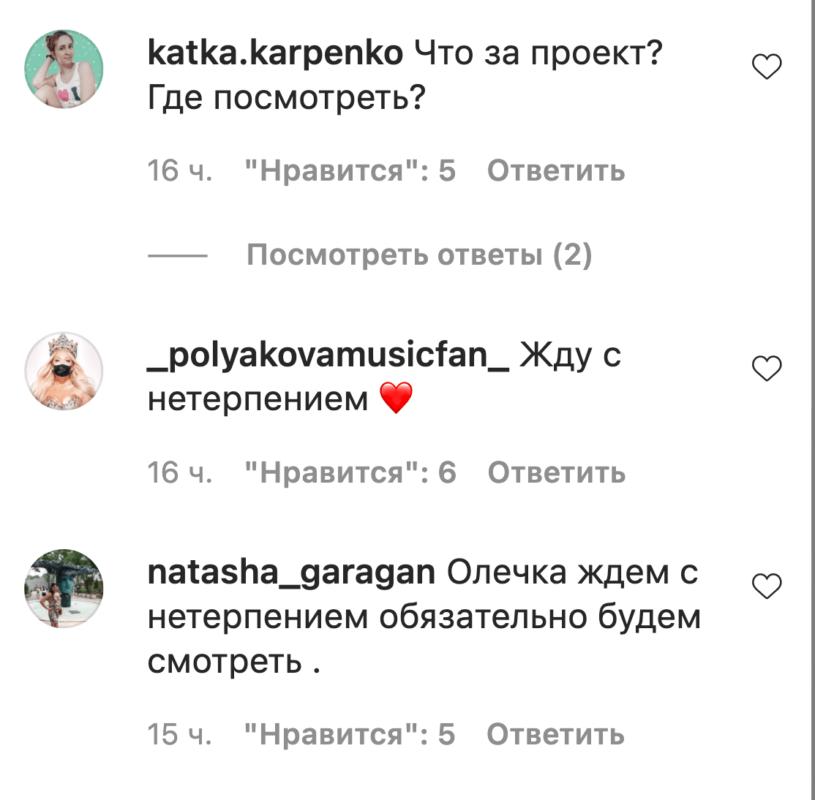 Коментарі фоловерів під публікацією Олі Полякової
