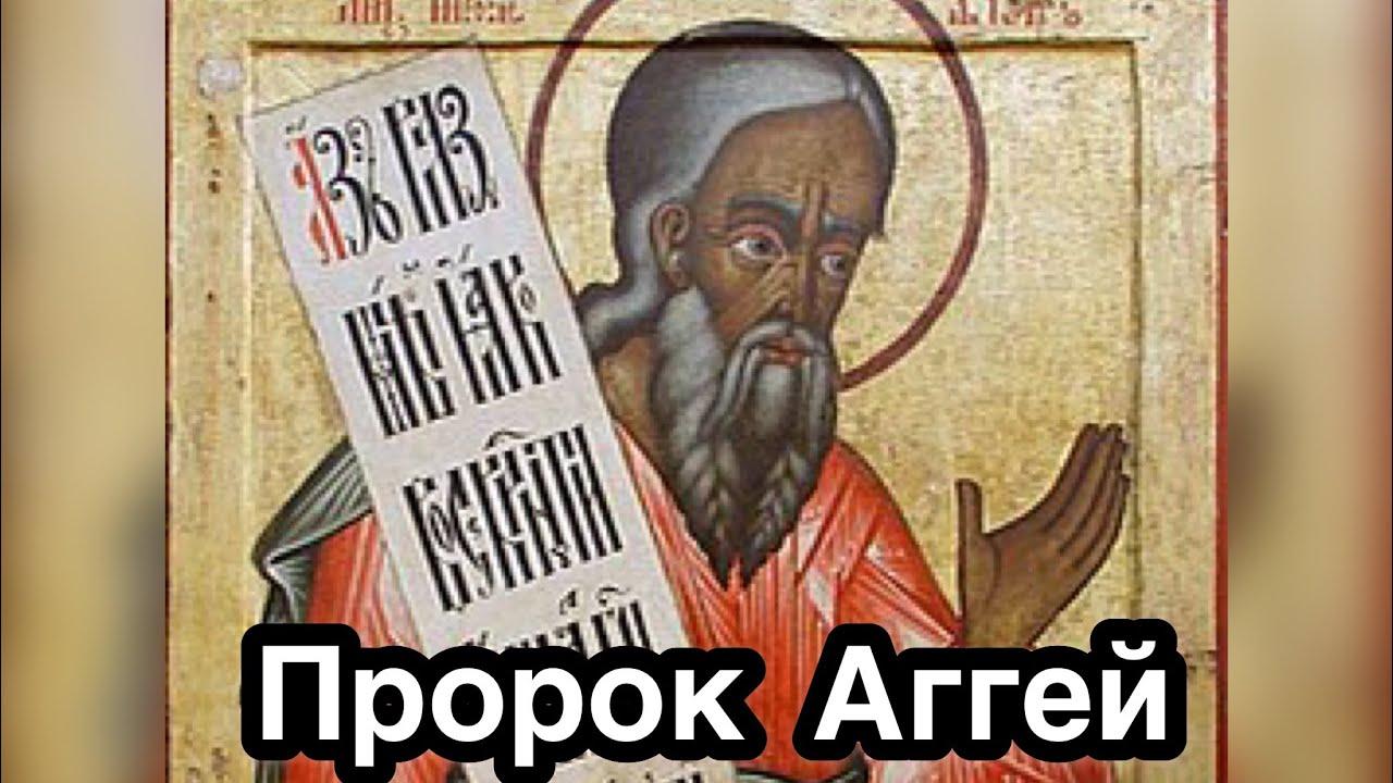 Агей - один з останніх малих пророків