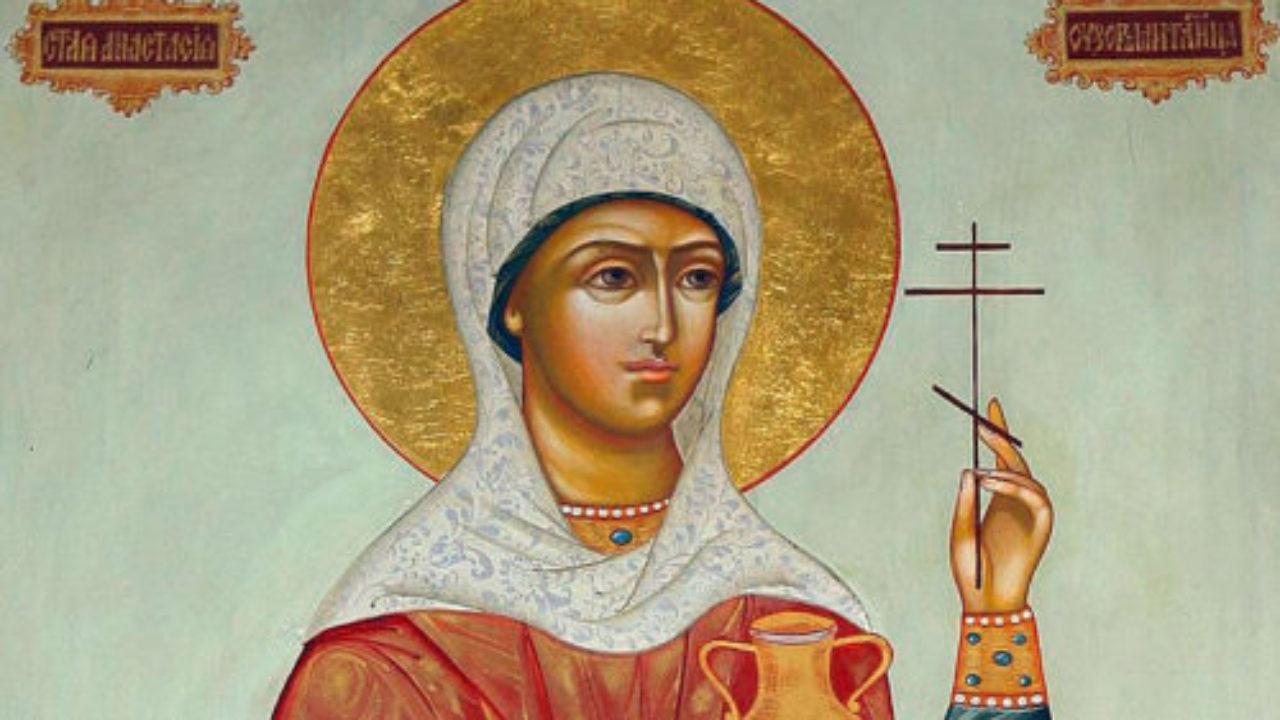 свята Анастасія Узорішительниця