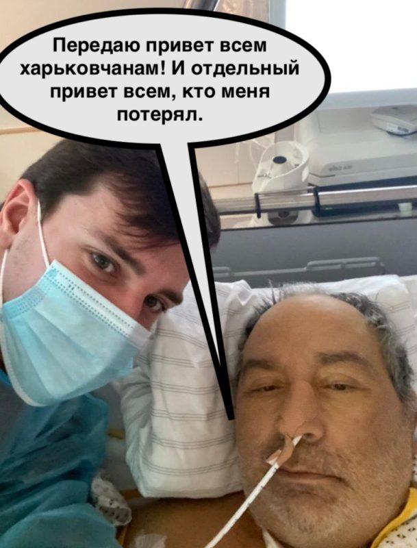 Перше фото хворого Кернеса