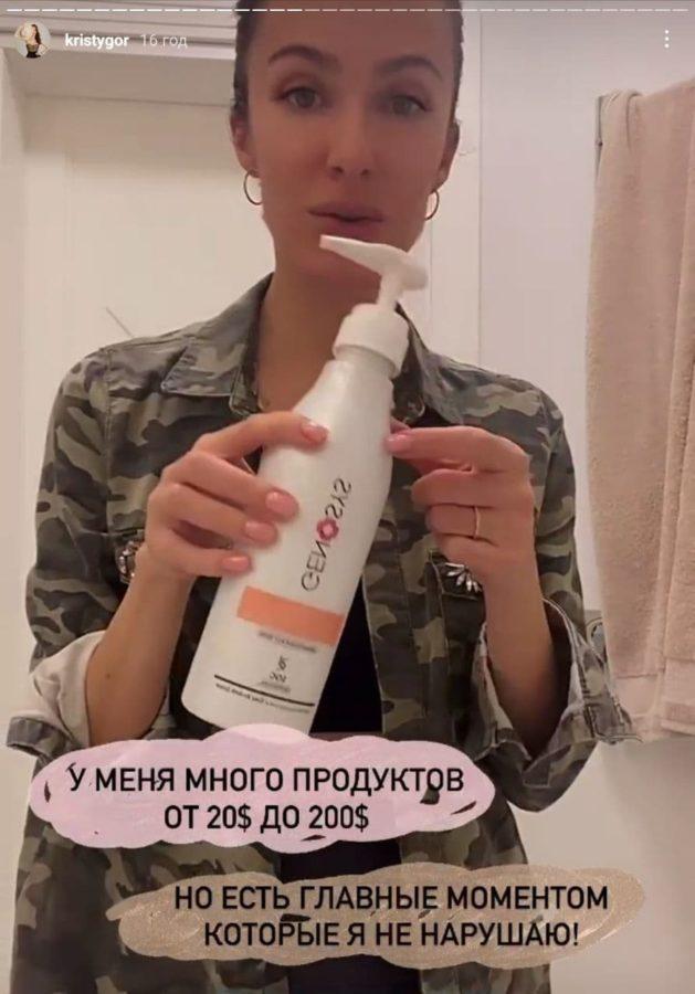 Христина Остапчук показала вартість косметики