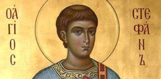 Святий Стефан
