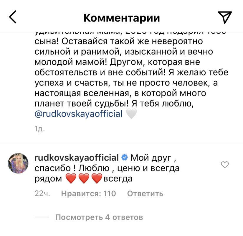 Відповідь Яни Рудковської