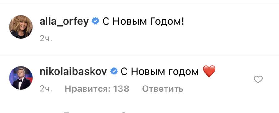 Микола Басков вітає Аллу Борисівну