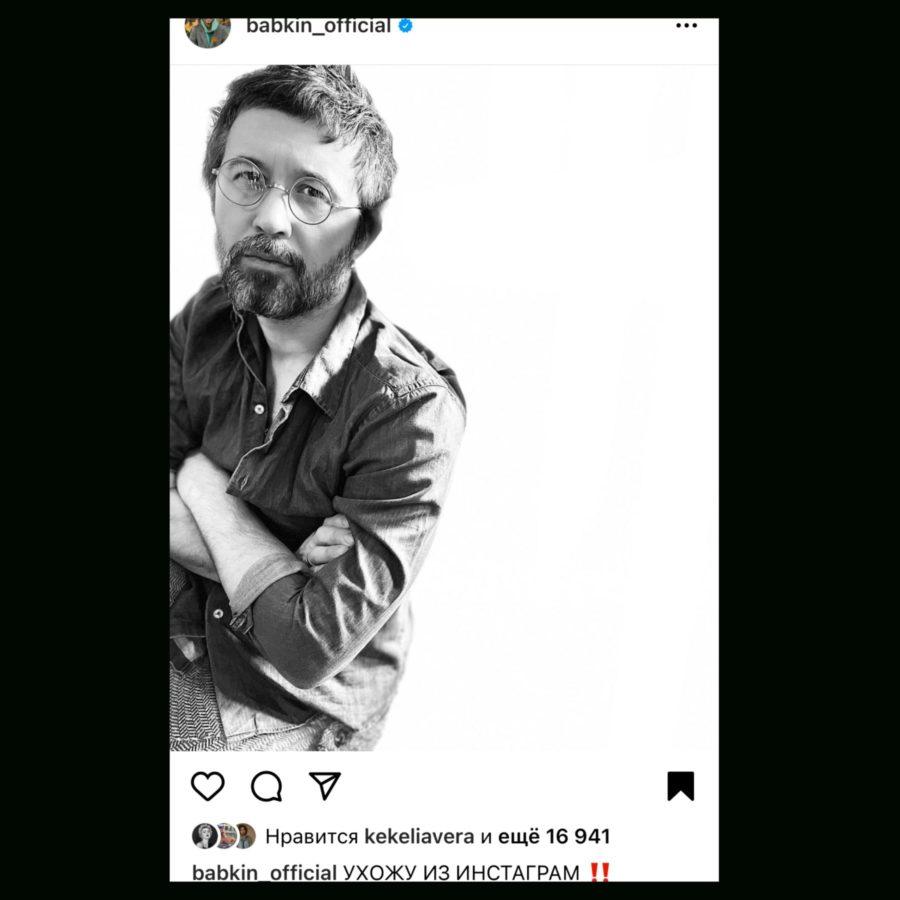 Скріншот Instagram сторінки Сергія Бабкіна